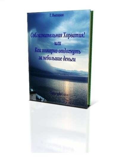 Книга о Хорватии
