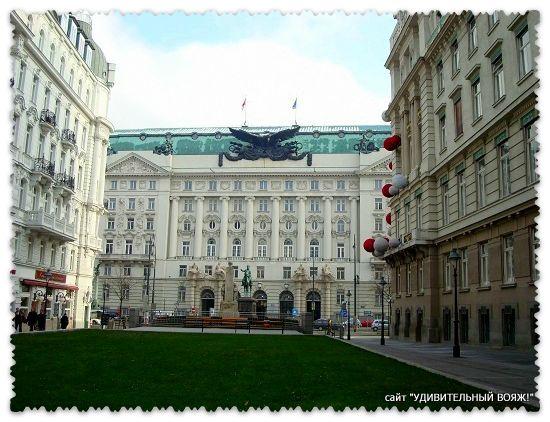 Министерство обороны в городе Вена