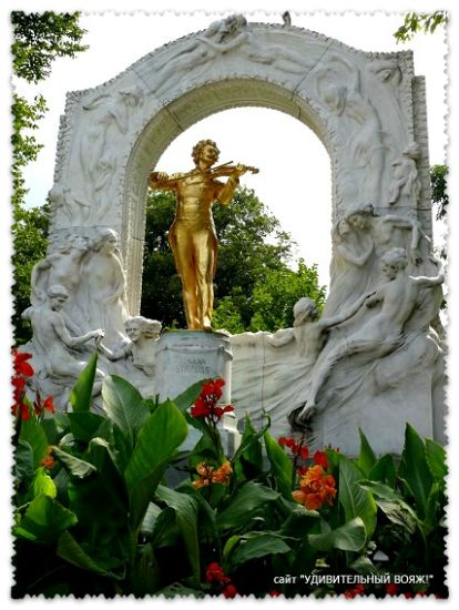золотой памятник Иогана Штрауса