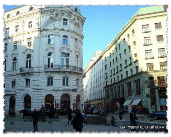 Путешествие в город Вена