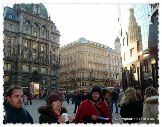 поездка в город Вену