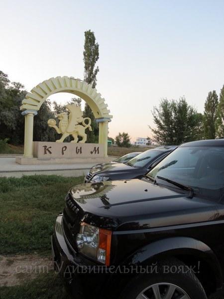 выезд из Крыма