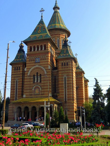 собор Трёх Святителей в городе Тимишоара