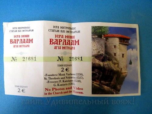 билет в Святые Метеоры