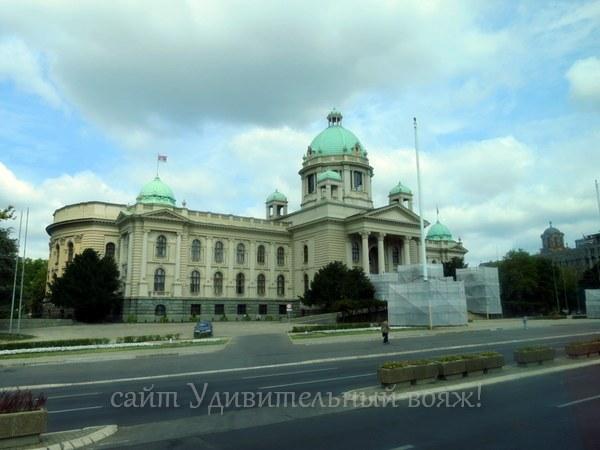 здание Парламента Белграда