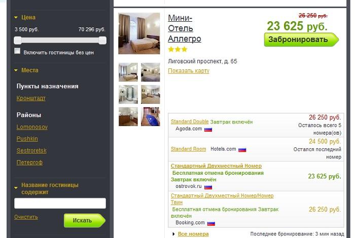 сайт hotels.skyscanner.com