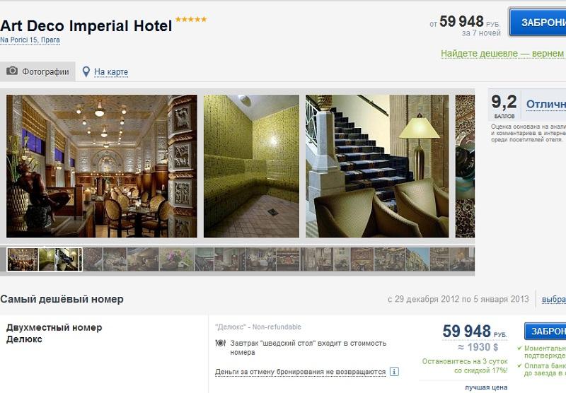 Забронировать отель на сайте ostrovok.ru