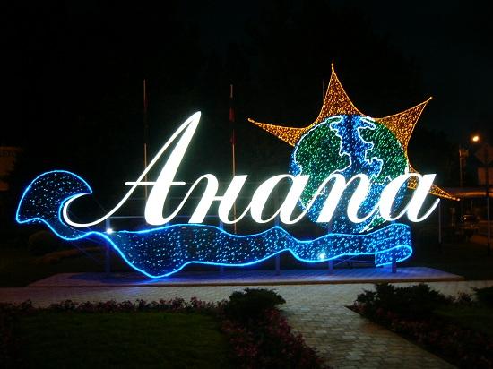 самостоятельный отдых в Анапе