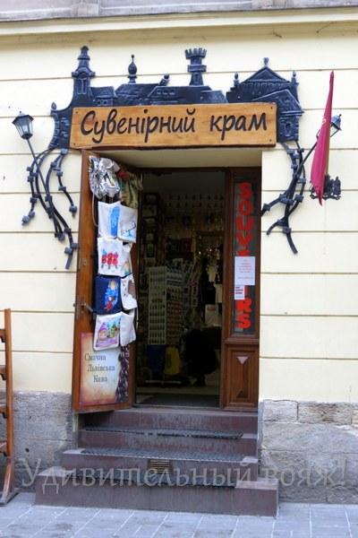 магазин сувениров во Львове