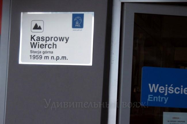 Верхняя станция Каспровы Верх