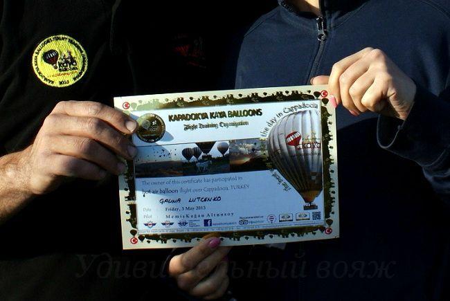 сертификат, полет на воздушном шаре