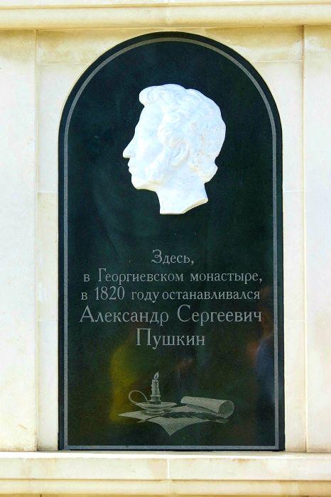 Пушкинская беседка, мыс Фиолент
