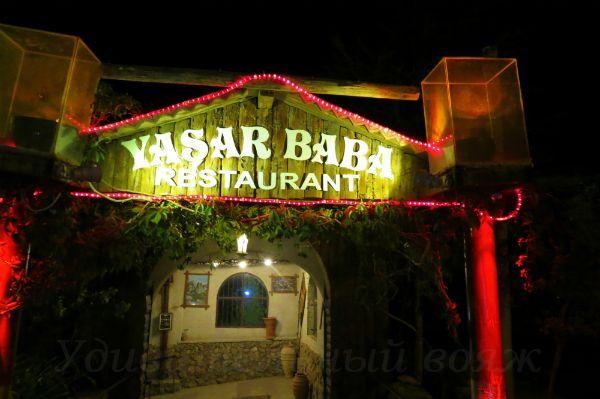 ресторан Yasar Baba в Каппадокии