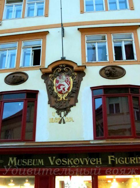 дома в Праге