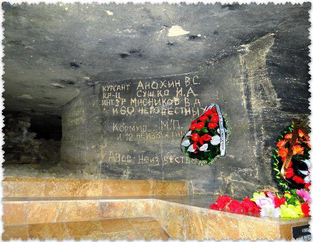 братская могила в каменоломнях Аджимушкая