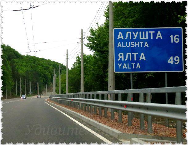 trassa Simferopol'-Alushta M18