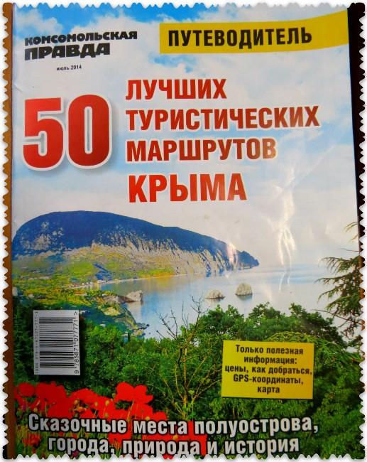 путеводитель Что посмотреть в Крыму?
