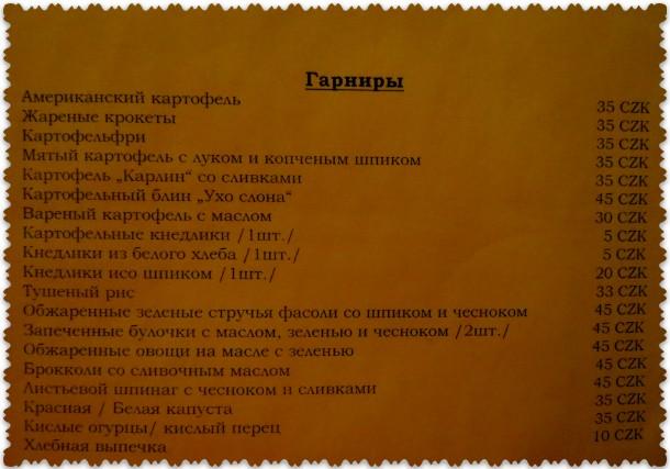 bljuda cheshskoj kuhni