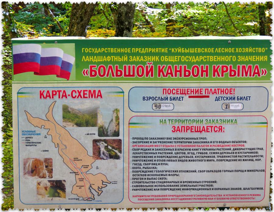 в Большом каньоне Крыма запрещено