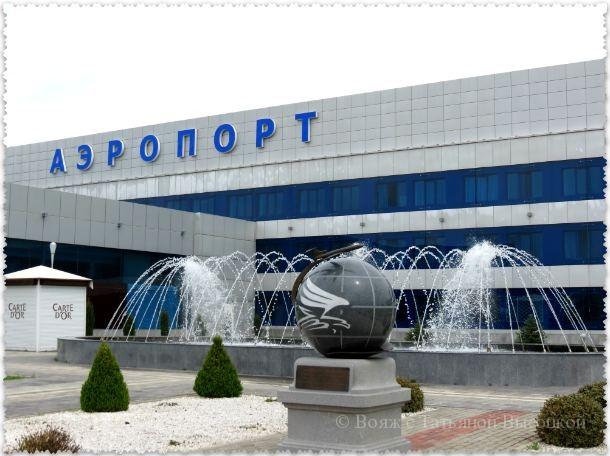 аэропорт Минеральные Воды