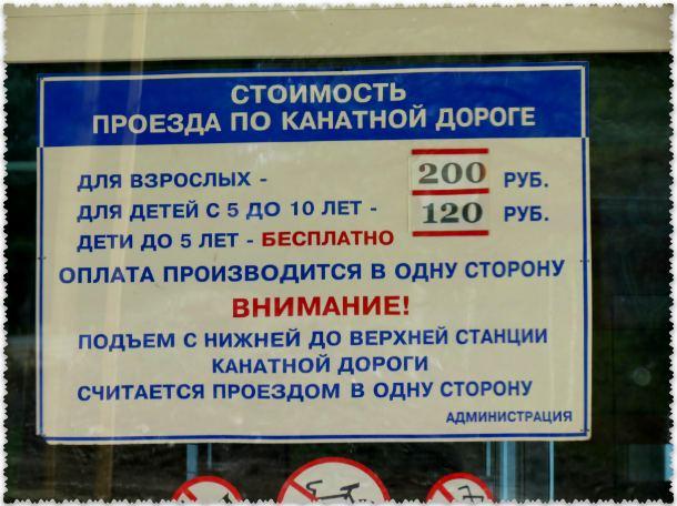 цены на канатную дорогу в парке Кисловодска