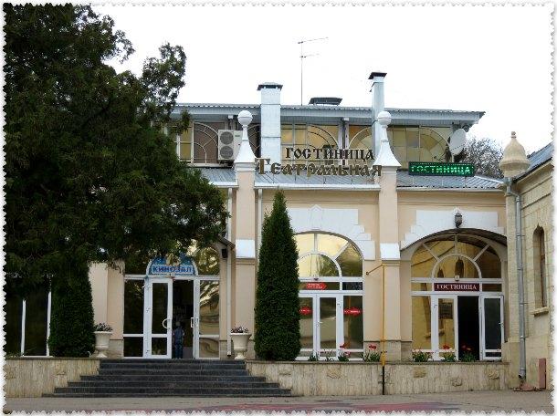 gostinica Teatral'naja v lechebnom parke