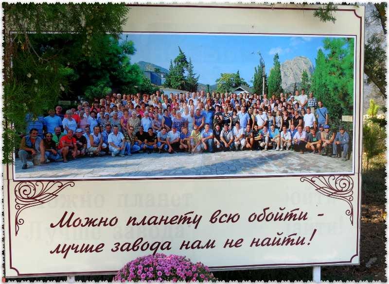 трудовой коллектив завода Новый Свет