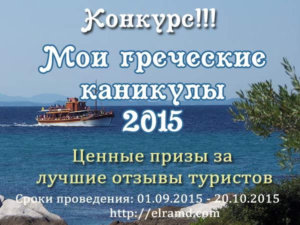 konkurs2015-2