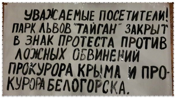 парки Зубкова закрыты