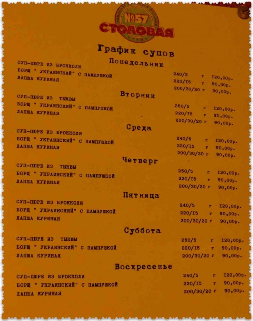 цены и ассортимент блюд в Столовой №57