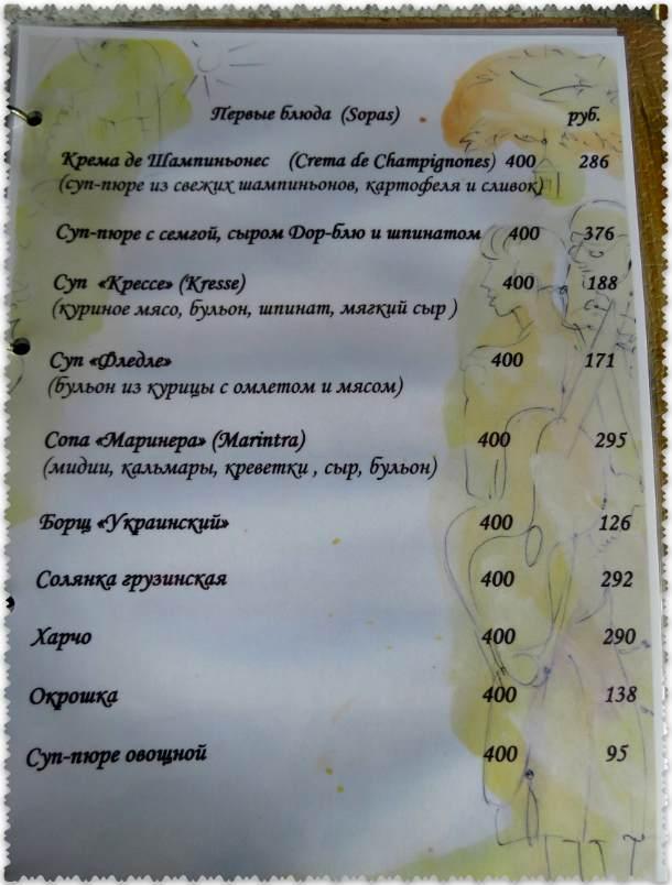 """kafe """"Antresol'"""" v Feodosii"""