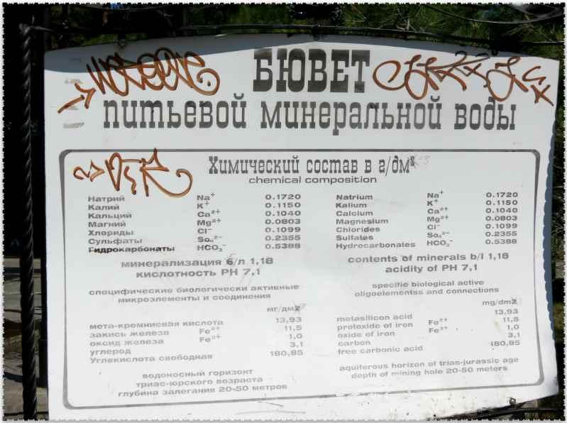 v Primorskom parke