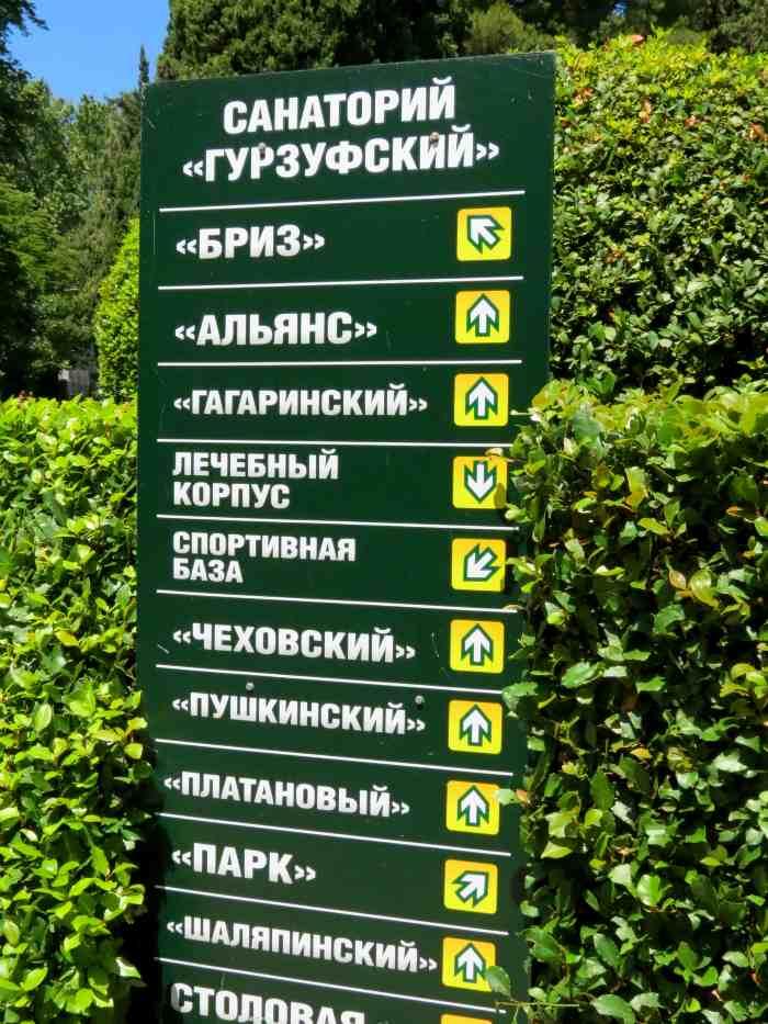 korpusa sanatorija Gurzufskij