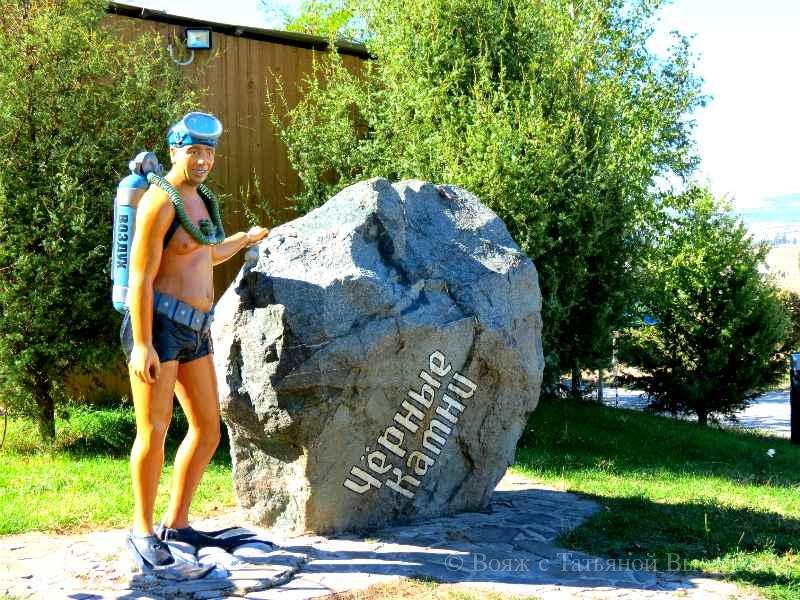 rybackaja derevnja Chernye kamni