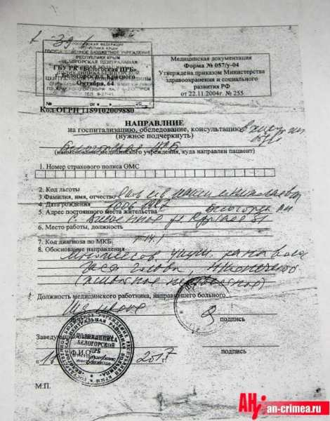 napravlenie na gospitalizaciju Maksima Jakovleva