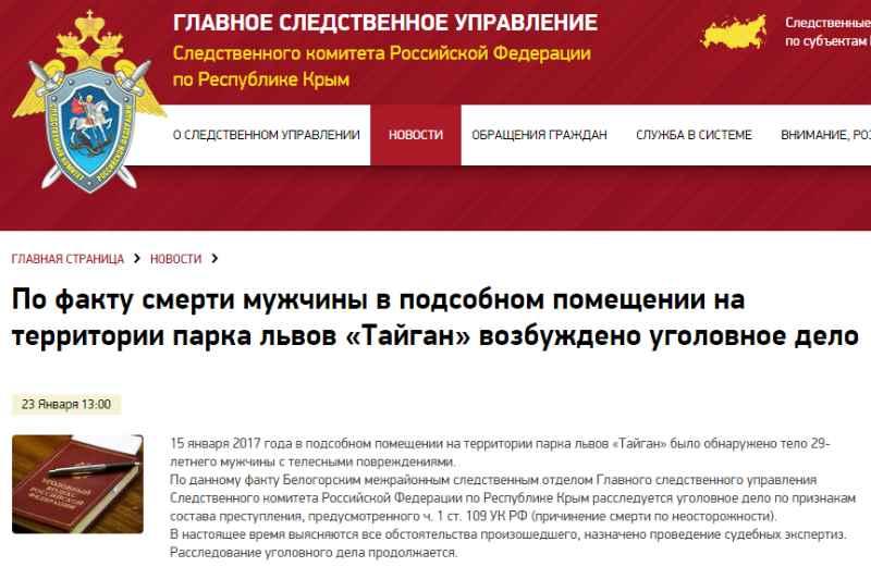oficial'noe soobshhenie na sajte Sledstvennogo komiteta