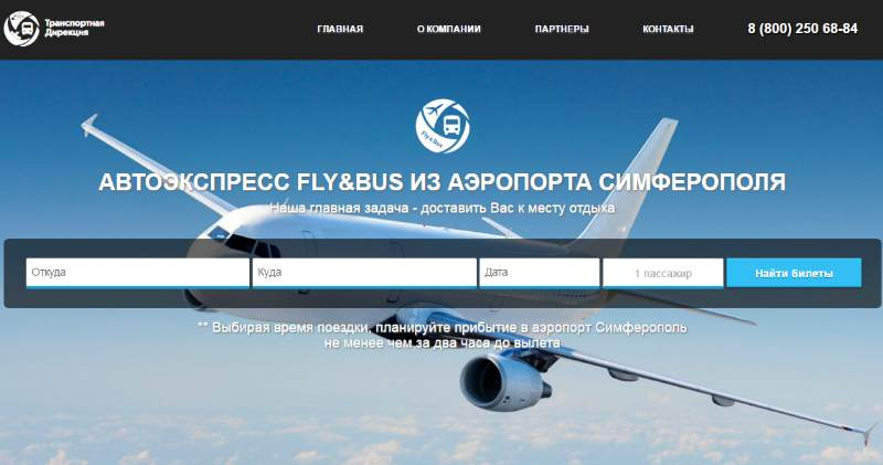 zabronirovat' bilet na avtojekspress iz ajeroporta «Simferopol'»