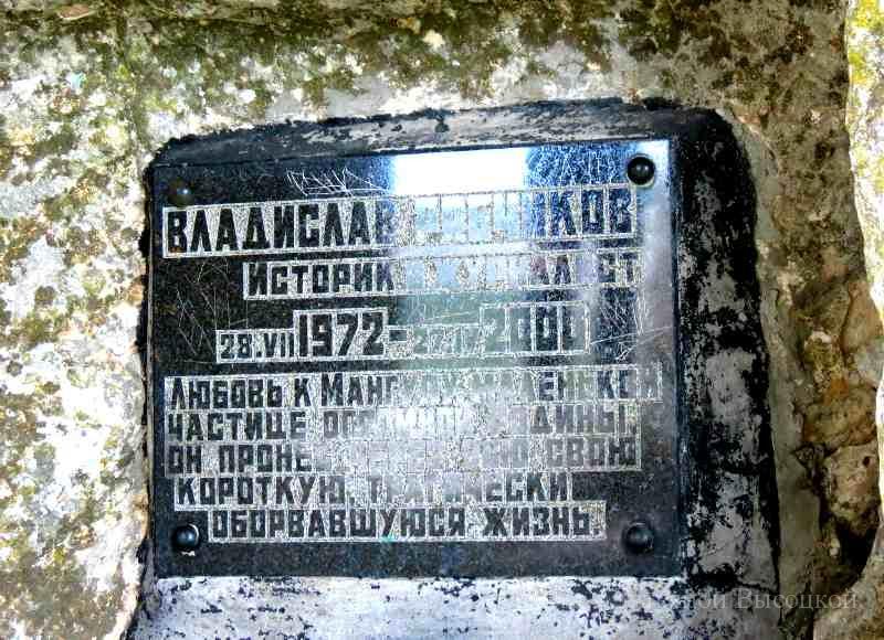 tablichka pamjati Vladislava Rjabchikova