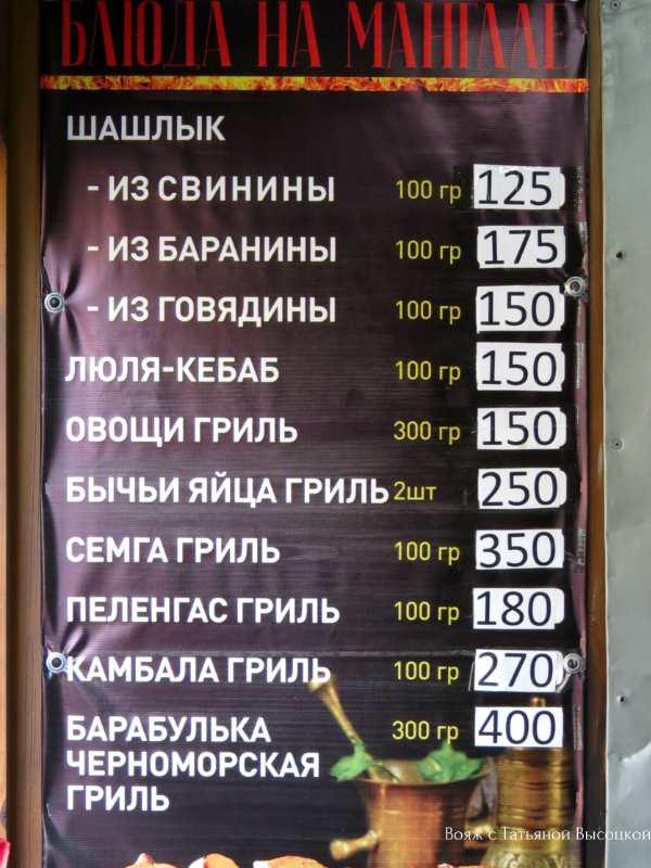 ceny v kafe«Shashlychok»