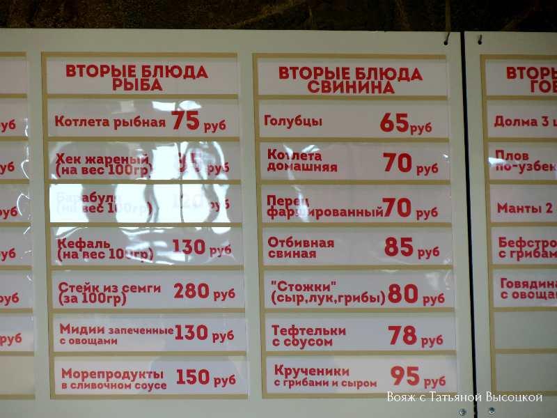ceny v stolovoj«Serdolik»