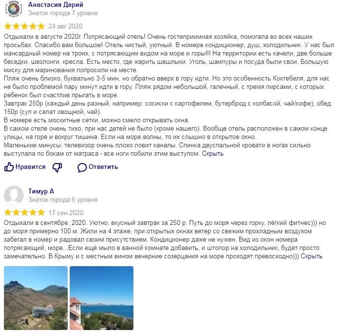 otzyv-ob-otele-u-karadaga_1