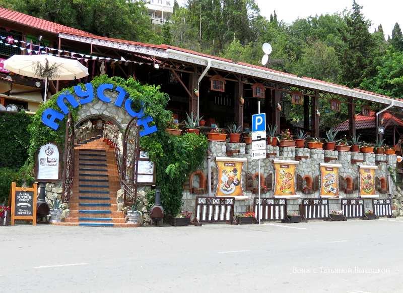 restoran Aluston na naberezhnoj