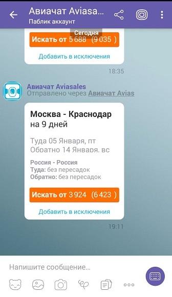 bot anomal'nyh cen na aviabilety dlja telefona