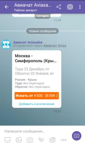 aviabilet v Krym na Novyj god