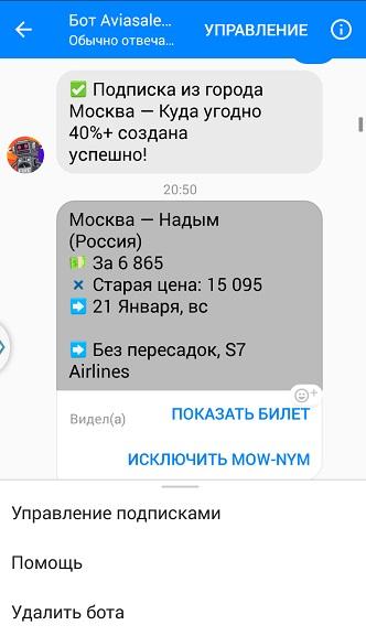 bot anomal'nyh cen v Facebook Messenger