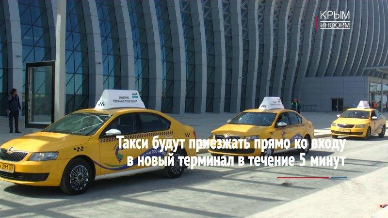 taksi v aehroportu Simferopolya