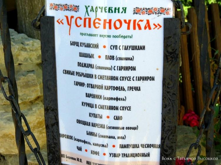 harchevnya-uspenochka-ataman