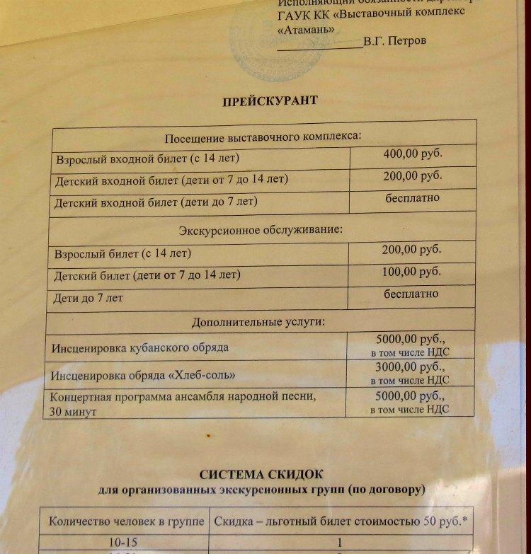 kazachya-stanica-ataman---ceny