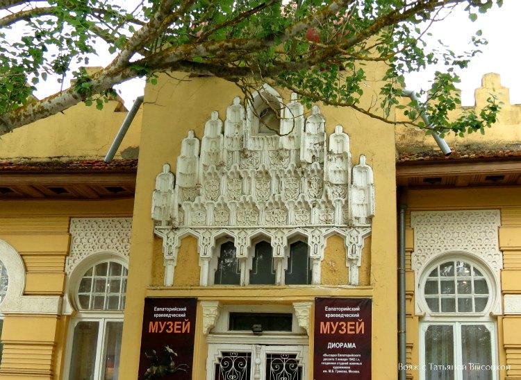 kraevedcheskij-muzej-v-evpatorii