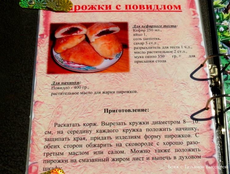 pirozhki-v-stanice-ataman